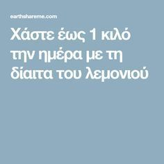 Χάστε έως 1 κιλό την ημέρα με τη δίαιτα του λεμονιού Beyonce Diet, Health Diet, Health Fitness, Weight Loss Tips, Lose Weight, Holiday Parties, Food And Drink, Party, Stuffing