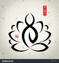 Lotus and zen meditation.Seal of Chinese meaning:Just Normal Unbiased View.
