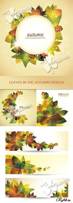 Осенние листья - векторные фоны, рамка и баннеры. Leaves in the autumn design