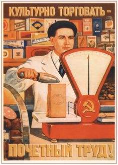 Советский плакат 1949 года.