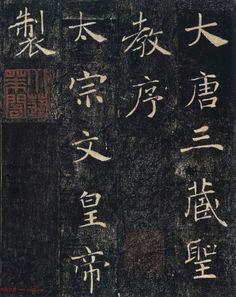 【大唐三藏聖教序】1  唐 褚遂良 「大唐三藏聖教序。太宗文皇帝製。」  #Chinese #Calligraphy #書法