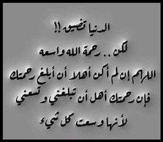 Arabic Quotes, Islamic Quotes, Oh Allah, Religion, Duaa Islam, Parts Of Speech, Islamic Art Calligraphy, Ramadan, Quran