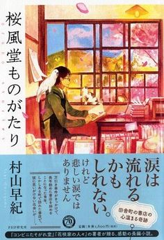 桜風堂ものがたり   村山 早紀 https://www.amazon.co.jp/dp/4569831087/ref=cm_sw_r_pi_dp_x_N99Lyb5CW9W21