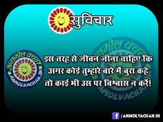Nice Suvichar Hindi Images for Facebook Status
