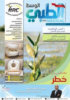 Alwasat Medical Magazine Number (49) /January 2017 العدد التاسع والأربعون من مجلة الوسط الطبي لشهريناير 2017.. #ديلي #العلاقات_العامة #الوسط_الطبي #البحرين #DailyPR #Bahrain #GCC #Alwasat_Medical