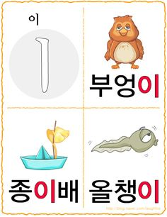 Imagen Korean Alphabet, Cute Alphabet, Korean Phrases, Korean Words, Korean Handwriting, Learn Hangul, Korean Lessons, Korean Language Learning, Language Study
