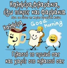 Good Morning Messages Friends, Mornings, Greek, Family Guy, Decor, Decoration, Acre, Decorating, Greece