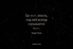 Цитаты из книг Экхарта Толле