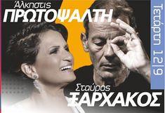 12/9/18 Protopsalti-Ksarhakos