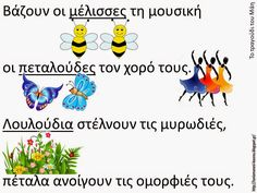 Logos, Mothers, Spring, Logo
