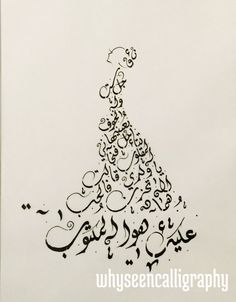 $25 Arabic Calligraphy  Finjan Coffee Reader  by WhySeenCalligraphy  #Arabiccalligraphy #nizar #qabbani #nizarqabbani