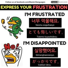 How do you Express your Frustrations in your language? #learnjapanese #learnkorean #korean #japanese #language #learn #learning #polyglot #bilingual #graphic #design #graphicdesign #lesson #free