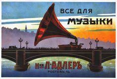 Плакаты царской России - Реклама - Всё для музыки