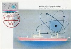 Japanese stamp and card honoring atomic energy