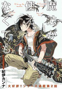 Read manga Mahou ga Tsukaenakutemo ch.001 online in high quality