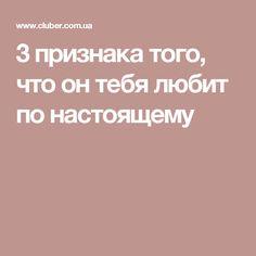 3 признака того, что он тебя любит по настоящему