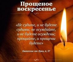 Gallery.ru / Фото #28 - Прощеное воскресенье - irchen Christianity, Life Quotes, Candles, God, Motivation, Holiday, Belief Quotes, True Words, Pictures