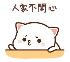 Cute Love Pictures, Cute Love Gif, Cute Love Memes, Cute Cat Gif, Cute Images, Kawaii Drawings, Cute Drawings, Pixel Kawaii, Cute Baby Cats