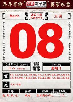 《農民曆小幫手》國曆三月八日