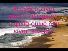 Πραγματική Φιλία - YouTube Youtube, Beach, Outdoor, Outdoors, The Beach, Beaches, Outdoor Games, The Great Outdoors, Youtubers