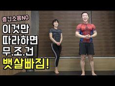 【충격】일주일간, 지방연소 스프를 마셔 10kg살을 빼는 방법!【다이어트】 - YouTube Fitness Diet, Health Fitness, Body Stretches, Everyday Workout, Ab Challenge, Belly Fat Workout, Keep Fit, Fat To Fit, Health Diet