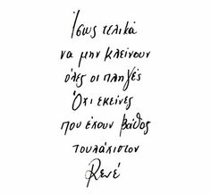 Greek Quotes, Sad Quotes, Life Quotes, Couple Quotes, Instagram Quotes, Love Story, Poems, Love You, Positivity