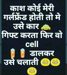 BaBa Ki Nagri Media is the best Collection of Entertenmaint Funny Jokes In Hindi, Very Funny Jokes, Stupid Funny Memes, Funny Chutkule, Cute Funny Quotes, Friendship Quotes In Hindi, Sweet Memes, Attitude Quotes For Boys, Desi Humor