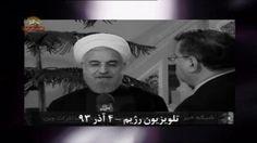 دعاوى روحانى و پيروزى نمايى كاذب براى رفع و رجوع شكست سيماى آزادى – 4 آذر 1393  ===== Mojahedin – Iran – Resistance – Simay  Azadi -- مجاهدين – ايران – مقاومت – سيماي آزادي