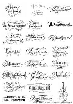 В поисках интересных надписей для скрапа и, за неимением пока штампов))) нахомячила в инете вот такие надписи: ...