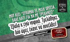 """Μου λέει """"έρχομαι σε μισή ωρίτσα, βάλε κάτι για να με τρελάνεις""""  @satanna33 - http://stekigamatwn.gr/f5417/"""
