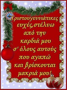 Merry Christmas Gif, Christmas Wishes, Christmas Art, Christmas And New Year, Christmas Wreaths, Xmas, Art Deco Pictures, Greek Beauty, Greek Quotes