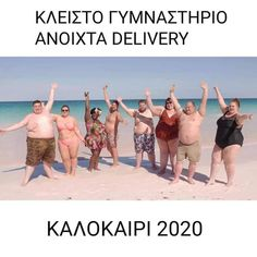 Funny Greek, Good Jokes, Laugh Out Loud, Funny Quotes, Lol, Memes, Jokes, Corona, Humor