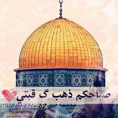 صباحكم ذهب ك قبتي Palestine Art, Jerusalem, Muhammad, Arabic Quotes, Homeland, Islam, Paintings, People, Photos