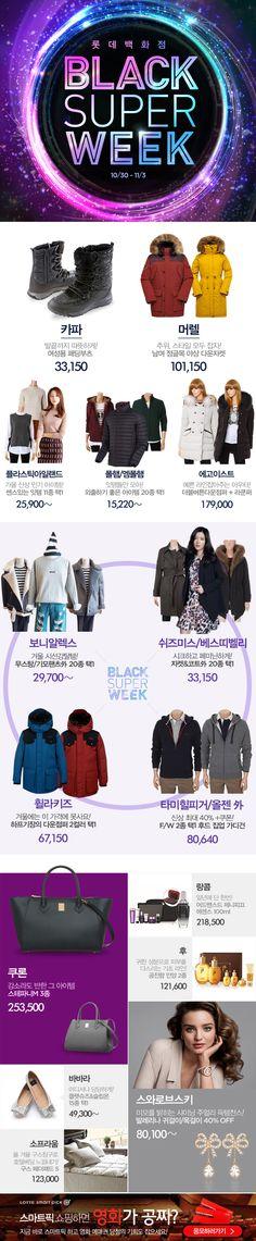 2015 광군제 - 백화점을 인터넷으로 | 롯데닷컴