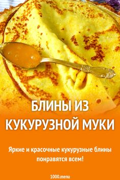 Блины из кукурузной муки Vegetarian Recipes, Healthy Recipes, Good Food, Yummy Food, Fritters, Bon Appetit, Food Dishes, Food And Drink, Tasty