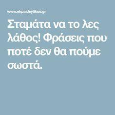 Σταμάτα να το λες λάθος! Φράσεις που ποτέ δεν θα πούμε σωστά. Greece Quotes, Learn Greek, Greek Language, Greek Alphabet, Homeschool Math, Interesting Information, New Things To Learn, Etiquette, Self Help