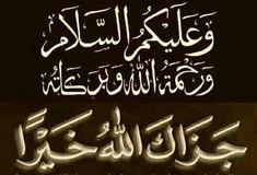 Urdu Quotes Islamic, Islamic Messages, Islamic Inspirational Quotes, Muslim Quotes, Islamic Images, Islamic Dua, Beautiful Morning Messages, Good Morning Messages, Good Morning Quotes