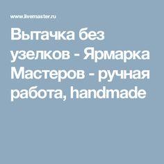 Вытачка без узелков - Ярмарка Мастеров - ручная работа, handmade