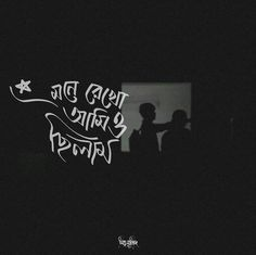 Bangla Love Quotes, Crazy Quotes, Anime Girl Drawings, Typography, Lettering, Captions, Art Photography, Neon Signs, Flower