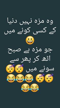 Mujh sy to utha nh jata Funny Quotes In Urdu, Cute Funny Quotes, Very Funny Jokes, Jokes Quotes, Fun Funny, Memes, Urdu Funny Poetry, Love Poetry Urdu, Funny Whatsapp Status
