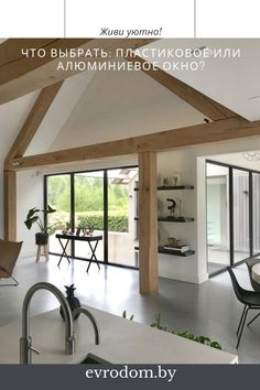 – - Decoration For Home Home Interior Design, Interior Architecture, Interior And Exterior, My Dream Home, Home Projects, Building A House, House Plans, Sweet Home, New Homes