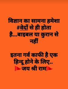 Great Person Quotes, Good Life Quotes, Good Morning Quotes, Best Quotes, Funny Quotes, Sanskrit Quotes, Hindi Quotes, India Gk, Mood Off Quotes