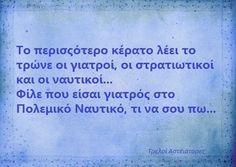τι να σου πω... Life In Greek, English Quotes, Funny Pictures, Funny Quotes, Jokes, Wisdom, Humor, Shit Happens, Sayings