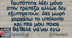 Funny Greek Quotes, Funny Picture Quotes, Funny Photos, Funny Memes, Hilarious, Jokes, Clever Quotes, True Words, Laugh Out Loud