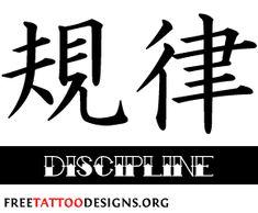 Japanese Symbol: discipline