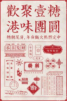 Tang Chao Restaurant in the New Year posters Word Design, Menu Design, Layout Design, Design Art, Email Design, Chinese Typography, Typography Logo, Typography Design, Graphic Design Posters