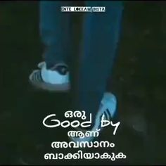 Cute Love Songs, Funny Love, Lost Love Quotes, Love Status Whatsapp, Malayalam Quotes, Song Status, Lost Soul, Nostalgia, Typography