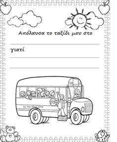 End Of School Year, 1st Day, Diy And Crafts, Graduation, Blog, Classroom Ideas, Greek, Transportation, Felting