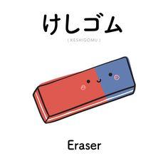 [24] けしゴム   | keshigomu | eraser