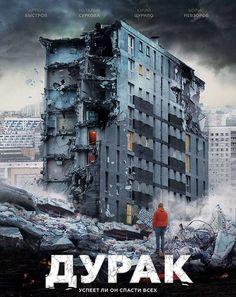 The Fool / Durak (2014) The Fool is a movie about a simple plumber. He is an honest man that is up against an entire system of corrupt bureaucrats. The lives of 800 inhabitants of an old dormitory that is at risk of collapsing during the night are at stake.